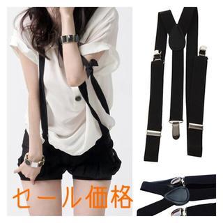 男女兼用 サスペンダー パンツとスカート 固定 黒 ブラック(サスペンダー)