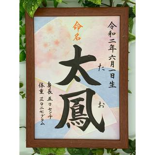 手書き命名書10柄A4判 厚紙 オーダー②(命名紙)
