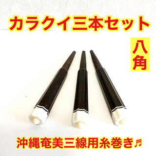 カラクイ三本セット♪ 「八角」(三線)