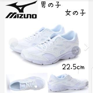 新品 ミズノ  22.5 運動靴 男の子 女の子 スニーカー 白 子供靴 通学靴(スニーカー)