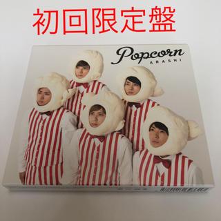 アラシ(嵐)のPopcorn(初回プレス仕様)(ポップス/ロック(邦楽))