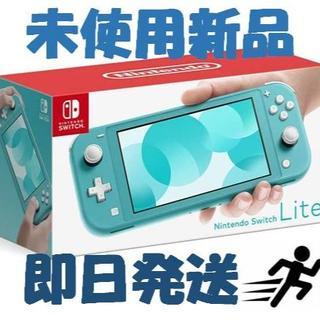 任天堂 - 即日発送! 新品 Nintendo Switch Lite ターコイズ