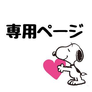 fukase007様専用ページ(はんこ)