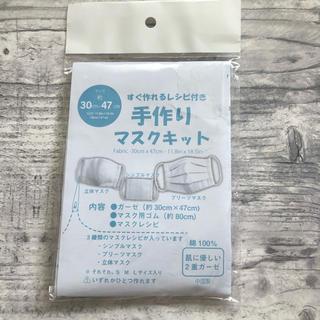 【手作りマスクキット】白②(型紙/パターン)