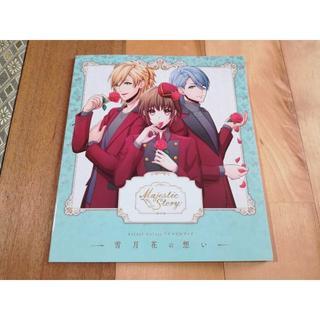 「アイドルカラーズ」Majestic StoryドラマCDブック -雪月花の想い(CDブック)