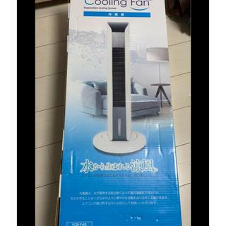ヤマゼン(山善)のFCR-F451  冷風機(扇風機)