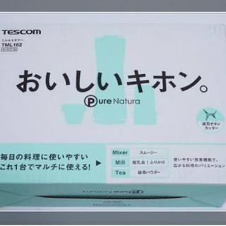 テスコム(TESCOM)のTESCOM TML162W ホワイト Pure Natura ミル付ミキサー(ジューサー/ミキサー)