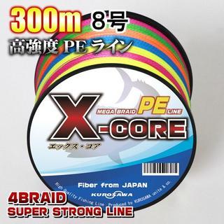 高強度PEラインX-CORE 8号100lb 300m巻!5色マルチカラー(釣り糸/ライン)