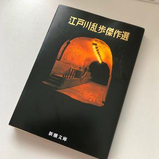 江戸川乱歩傑作選 改版(文学/小説)