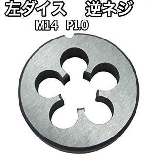 ネジ切用ダイス M14 逆ネジ ピッチ1.0 サイレンサー フラッシュハイダー(エアガン)