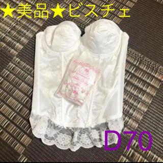 ★美品★ ブライダルインナー ビスチェ 白 D70 高級 ホワイト ニッパー