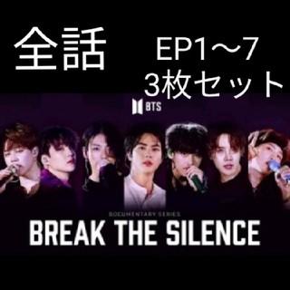 防弾少年団(BTS) - ❤️BTS ❤️BREAK THE SILENCE EP1-7 DVD