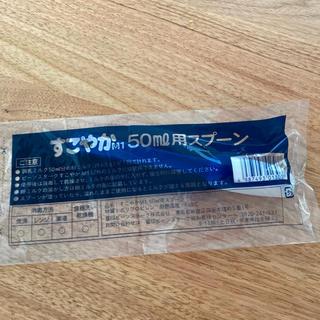 ユキジルシメグミルク(雪印メグミルク)のすこやかM1 50ml用 スプーン 1本(乳液/ミルク)