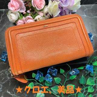 クロエ(Chloe)の❤1.5万→7千円❤ 【クロエ】 美品 長財布 ラウンド パラティ オレンジ (財布)