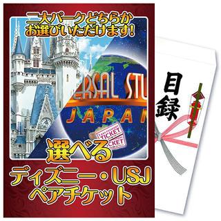 ディズニー(Disney)の選べるテーマパークペアチケット 引換券 ディズニー usj チケット ペア(遊園地/テーマパーク)