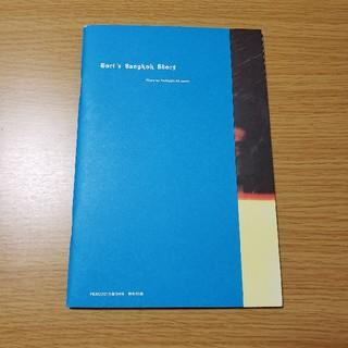 コウダンシャ(講談社)のFRAU 2015.5月号 付録 松坂桃李 写真集(男性タレント)