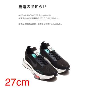 ナイキ(NIKE)の27cm NIKE AIR ZOOM TYPE ブラック BLACK (スニーカー)