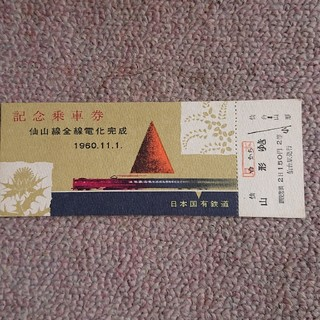 仙山線全線電化完成記念乗車券(その他)