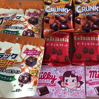 ラスト!チョコレート詰め合わせ(菓子/デザート)