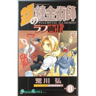 スクウェアエニックス(SQUARE ENIX)の鋼の錬金術師 ラフ画集(少年漫画)