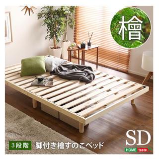 檜すのこベッド セミダブルベッド(すのこベッド)
