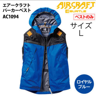 バートル(BURTLE)のAC1094 ロイヤルブルー L 新品未使用 空調服 (その他)