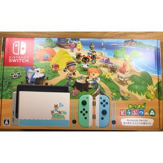 ニンテンドースイッチ(Nintendo Switch)のNintendo Switch あつまれ どうぶつの森 同梱版 匿名配送(家庭用ゲーム機本体)