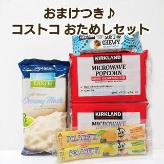 コストコ(コストコ)の『おまけつき🎁』 コストコ おためしセット(菓子/デザート)