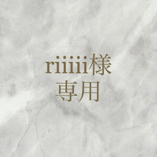 riiiii様専用ページ(ピアス)