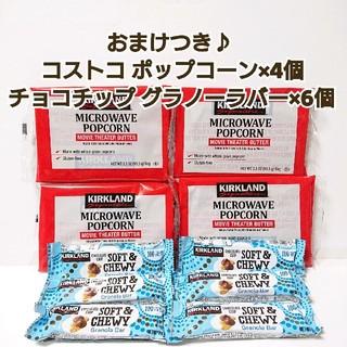 コストコ(コストコ)の『おまけつき🎁』 コストコ シリアルバー×6本 ポップコーン×4 セット(菓子/デザート)
