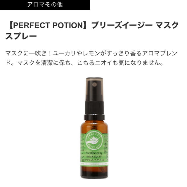 スプレー コスメ キッチン マスク 【PERFECT POTION】クールミントマスクスプレー