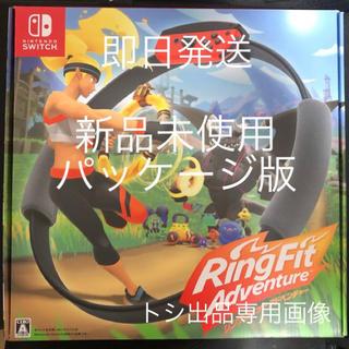ニンテンドースイッチ(Nintendo Switch)の新品未使用 リングフィットアドベンチャー パッケージ版 任天堂スイッチ (家庭用ゲームソフト)