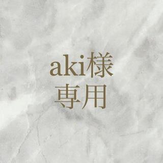 aki様専用ページ(ピアス)