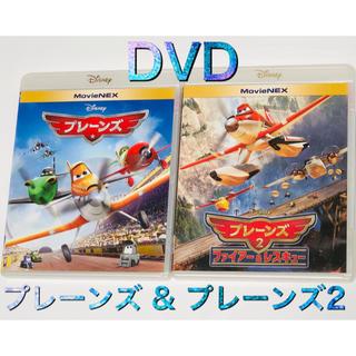 Disney - まとめてお得☆★プレーンズ & プレーンズ2 DVD 市販プラスチックケース★☆