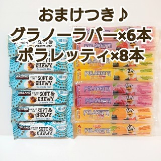 コストコ(コストコ)のコストコ グラノーラバー×6個 ポラレッティ×8個(菓子/デザート)