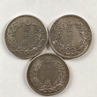 50銭  3枚セット(貨幣)
