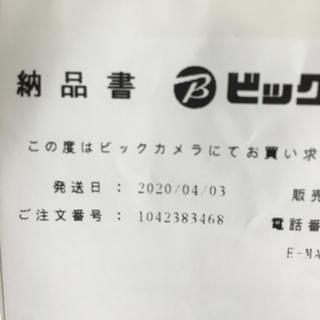 納品書(その他)