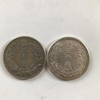 50銭  2枚セット(貨幣)