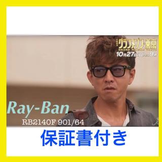 Ray-Ban - ドラマ グランメゾン東京 木村拓哉 Ray ban レイバン 新品 未使用