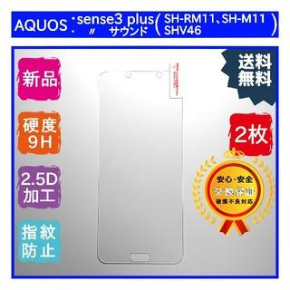 2枚AQUOS sense3 plus / plus サウンド ガラスフィルム