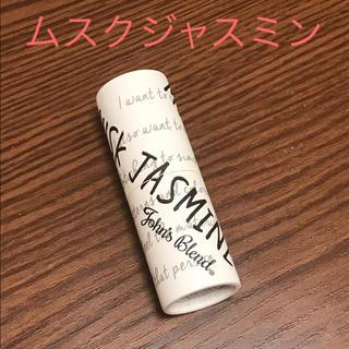 John'sBlend フレグランススティック(練り香水)ムスクジャスミン(アロマグッズ)