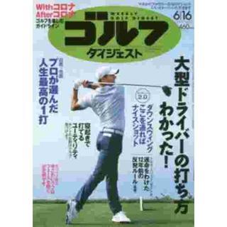 週刊ゴルフダイジェスト 2020年6月16日号 22(趣味/スポーツ)
