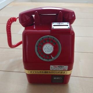 ミスーター様 専用 赤電話 貯金箱 昭和の名曲 オルゴール レトロ(オルゴール)
