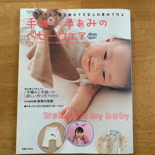 手ぬい手あみのベビ-ウエア 赤ちゃんの肌に触れても安心の素材で作る(型紙/パターン)