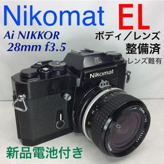 Nikon - ニコマート EL/Ai NIKKOR 28mm f3.5 整備済