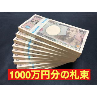 100万円札束 10束 ダミー 金運アップ 防犯 宝くじ 開運 御守り お守り(長財布)