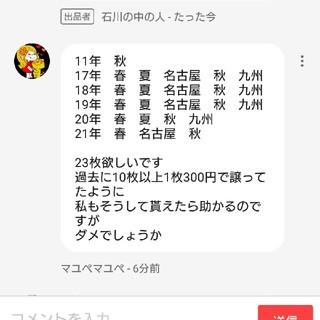 絵番付 マユペマユペ様専用(相撲/武道)