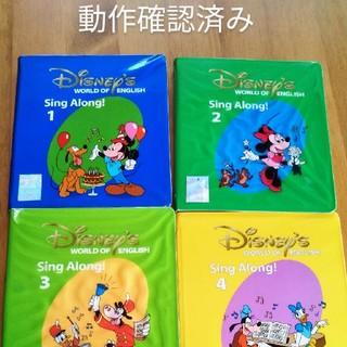 ディズニー(Disney)のDWEディズニー シングアロング 英語 システム 教材 DVD 4点セット(キッズ/ファミリー)