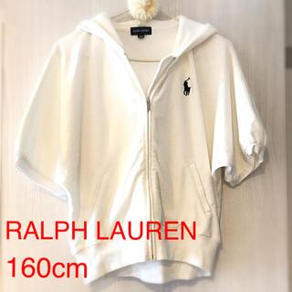Ralph Lauren - ラルフローレン ガールズ 160cm サマー パーカー ホワイト