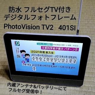ソフトバンク(Softbank)の防水TV付 デジタルフォトフレーム【PhotoVision TV2 401SI】(テレビ)